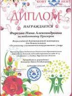 Диплом-за-подготовку-призеров-216x300