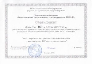 Сертификат Участие в муниципальном семинаре