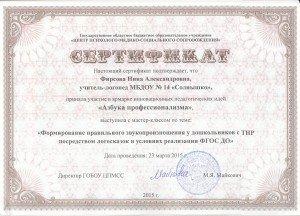 Сертификат Участие в ярмарке инновационных идей