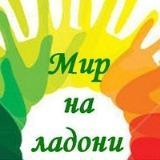 «Мир на ладошке»