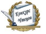 Конкурс чтецов «В гости к С.Я. Маршаку»