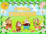 Новости от группы «Гномики»