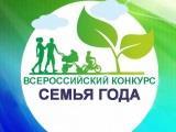 Региональный этап Всероссийского конкурса «Семья года»