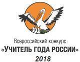 Муниципальный этап Всероссийского конкурса «Учитель года — 2018»