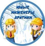 Юные инженеры Арктики