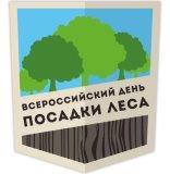 Акция «Всероссийский день посадки леса»