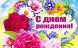 Флэшмоб «Поздравительная открытка»