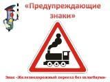 Месячник «Внимание, железнодорожный переезд!»