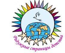 XVI Международный конкурс детской рукописной книги
