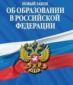 Закон «Об образовании в Российской Федерации»»