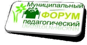 Итоги муниципального педагогического форума