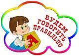Захарова Л.В. Рекомендации родителям по развитию речи детей третьего года жизни