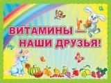 Забота о здоровье ребенка в весенний период