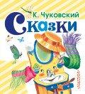 Областной конкурс чтецов «Чудо – сказки К.И. Чуковского» подвел итоги