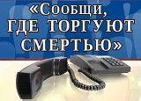 Телефон доверия с 16 по 23 марта 2016 года