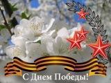 Чтим Великий День Победы!