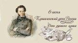 Дети читают Пушкина
