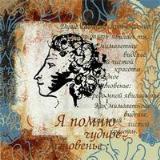 Муниципальный конкурс «Мое любимое стихотворение А.С.Пушкина»