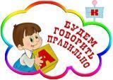 Рекомендации учителя-логопеда Эстрик В.Я. по профилактике дисграфии у дошкольников