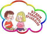 Учитель-логопед Эстрик В.Я. Задания для занятий дома по определению звука в слове