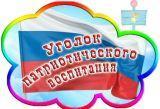 Смотр-конкурс уголков патриотического воспитания