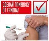Успейте сделать прививку!