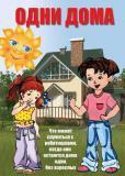 Консультация для родителей «Ребенок дома»