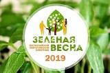 Всероссийский экологический субботник «Зеленая Весна – 2019»