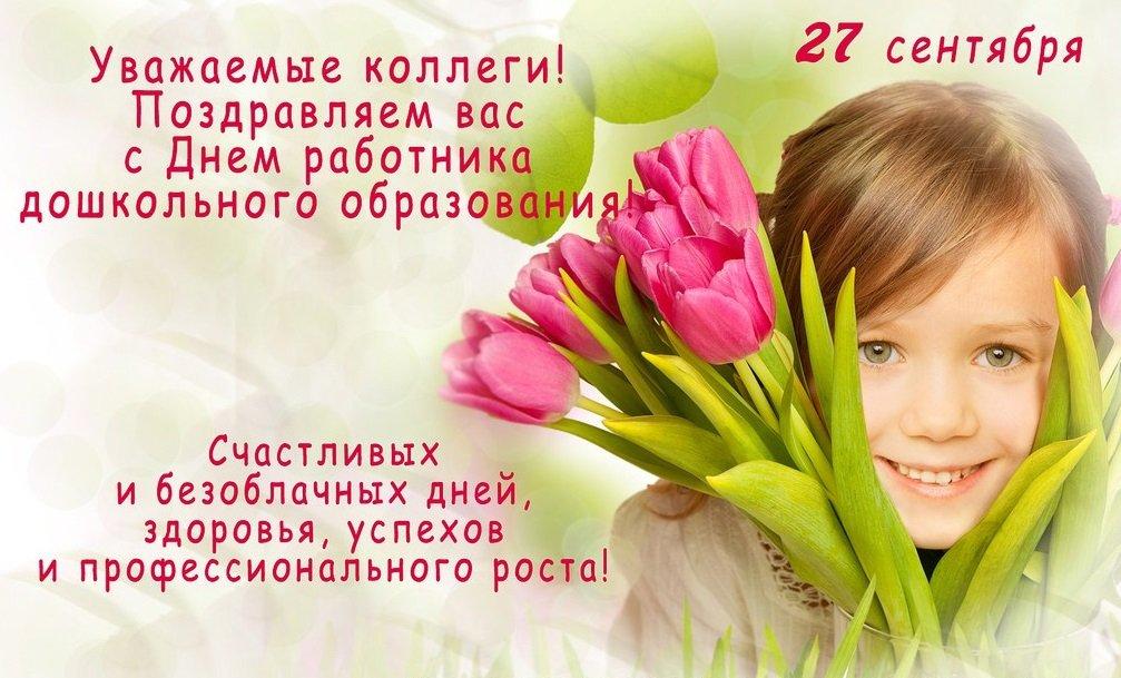 Поздравлением, открытки с днем воспитателя и дошкольных работников