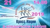 Приглашаем на соревнования по легкой атлетике «Кросс нации»