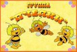 Новости из группы «Пчелки»