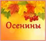 Осенины в группе «Разноцветные ладошки»