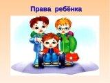 20 ноября отмечается Международный день защиты прав детей