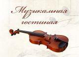 Музыкальная гостиная