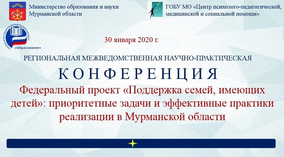 Научно-практическая конференция «Федеральный проект «Поддержка семей, имеющих детей»