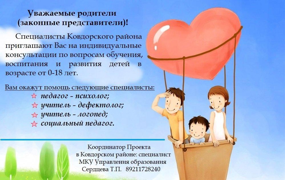 Выездное рабочее совещание ГОБУ МО ЦППМС-помощи в Ковдоре