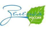 Конкурс Субботника «ЗЕЛЕНАЯ РОССИЯ 2020»
