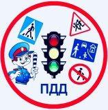 «Наш помощник с давних пор — светофор»