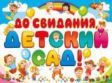 Выпускные балы в детском саду