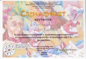 Сертификат Подготовка участников конкурса Сказочный мир Г.Х. Андерсена